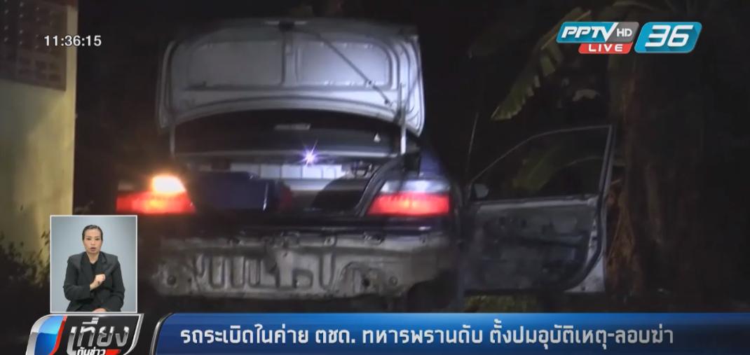 รถระเบิดในค่าย ตชด. ทหารพรานดับ ตั้งปมอุบัติเหตุ-ลอบฆ่า