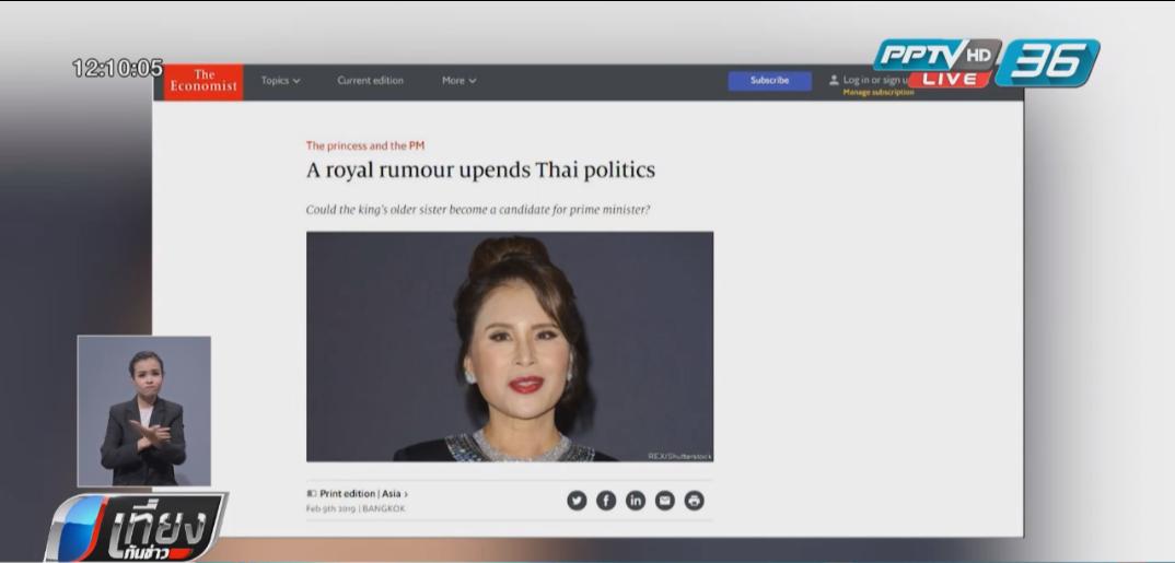 """สื่อนอกประโคมข่าว """"ทูลกระหม่อมหญิงอุบลรัตนฯ"""" บัญชีนายกฯไทยรักษาชาติ"""