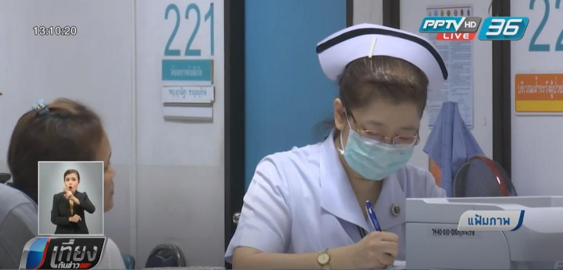 ดีเดย์ 1 ต.ค.นี้! โรงพยาบาลในสังกัด สธ.ใช้ถุงผ้าใส่ยาผู้ป่วย