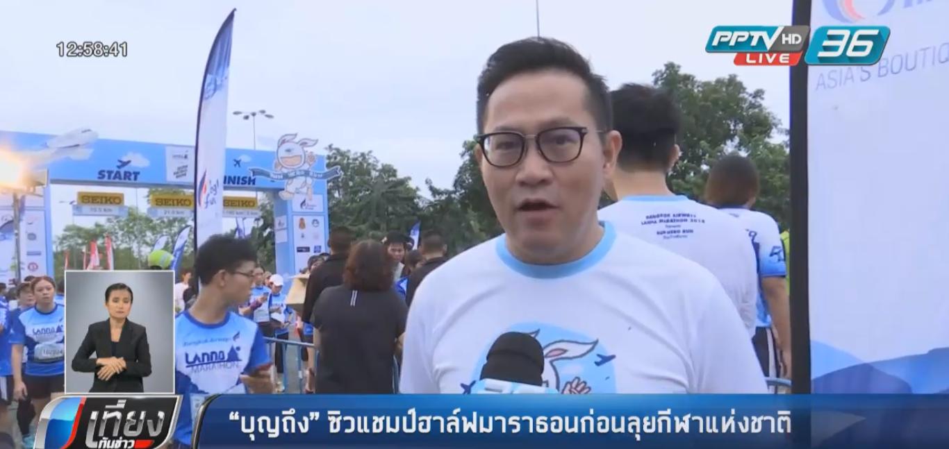 """ปอดเหล็กทีมชาติไทย """"บุญถึง"""" ซิวแชมป์ฮาล์ฟมาราธอน ก่อนลุยกีฬาแห่งชาติ"""