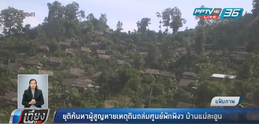 ยุติค้นหาผู้สูญหายเหตุดินถล่มศูนย์พักพิงฯ บ้านแม่ละอูน