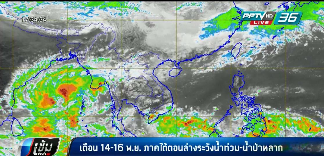 ใต้เตรียมพร้อม  อุตุฯเตือนฝนระลอกใหม่มาเยือน 14-16 พ.ย.