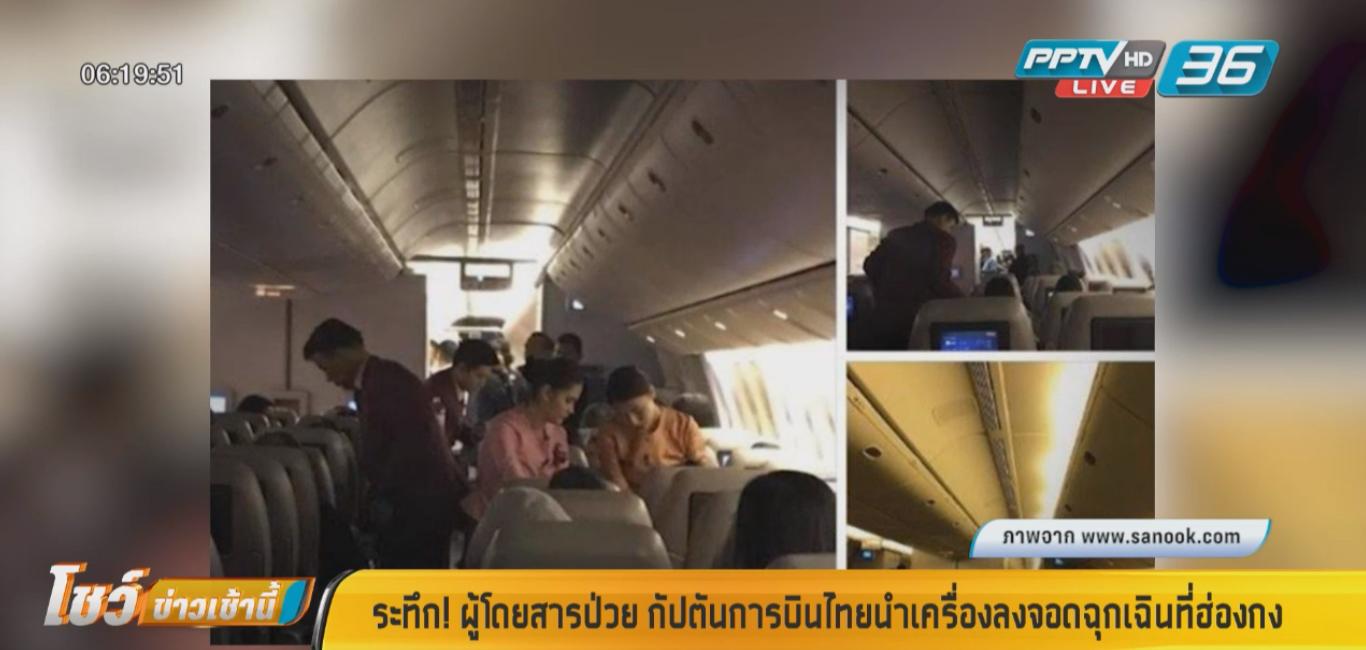 """การบินไทย แจงเที่ยวบิน """"กรุงเทพฯ-โซล"""" ลงจอดฉุกเฉินที่ฮ่องกง เหตุผู้โดยสารป่วย"""