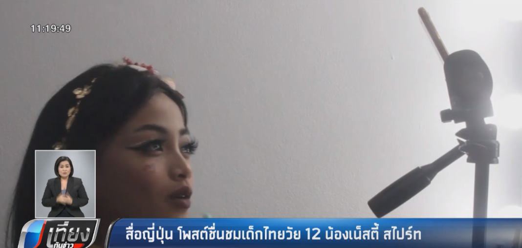 สื่อญี่ปุ่น โพสต์ชื่นชมเด็กไทยวัย 12 น้องเน็สตี้ สไปร์ท