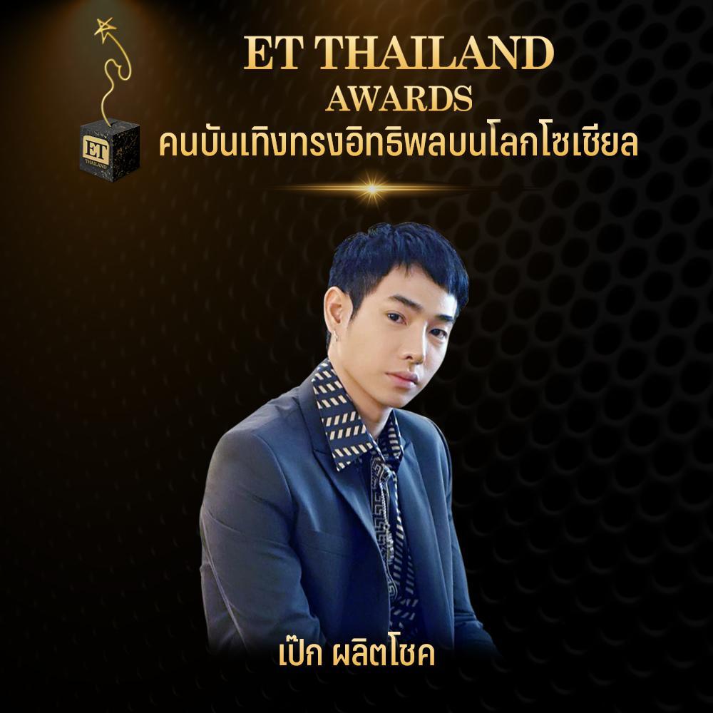 ประกาศผล ET Thailand Awards สาขา คนบันเทิงทรงอิทธิพลบนโลกโซเชียล