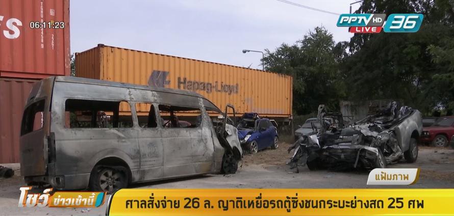 ศาลสั่งจ่าย 26 ล้าน ญาติเหยื่อรถตู้ซิ่งชนกระบะย่างสด 25 ศพ