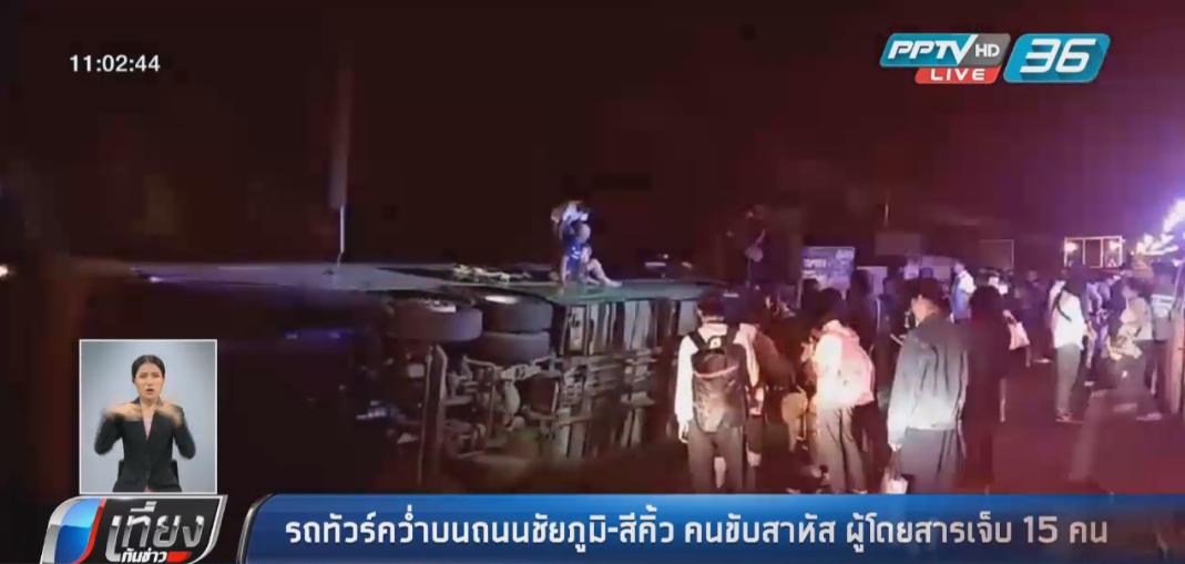รถทัวร์คว่ำบนถนนชัยภูมิ-สีคิ้ว คนขับสาหัส ผู้โดยสารเจ็บ 15 คน