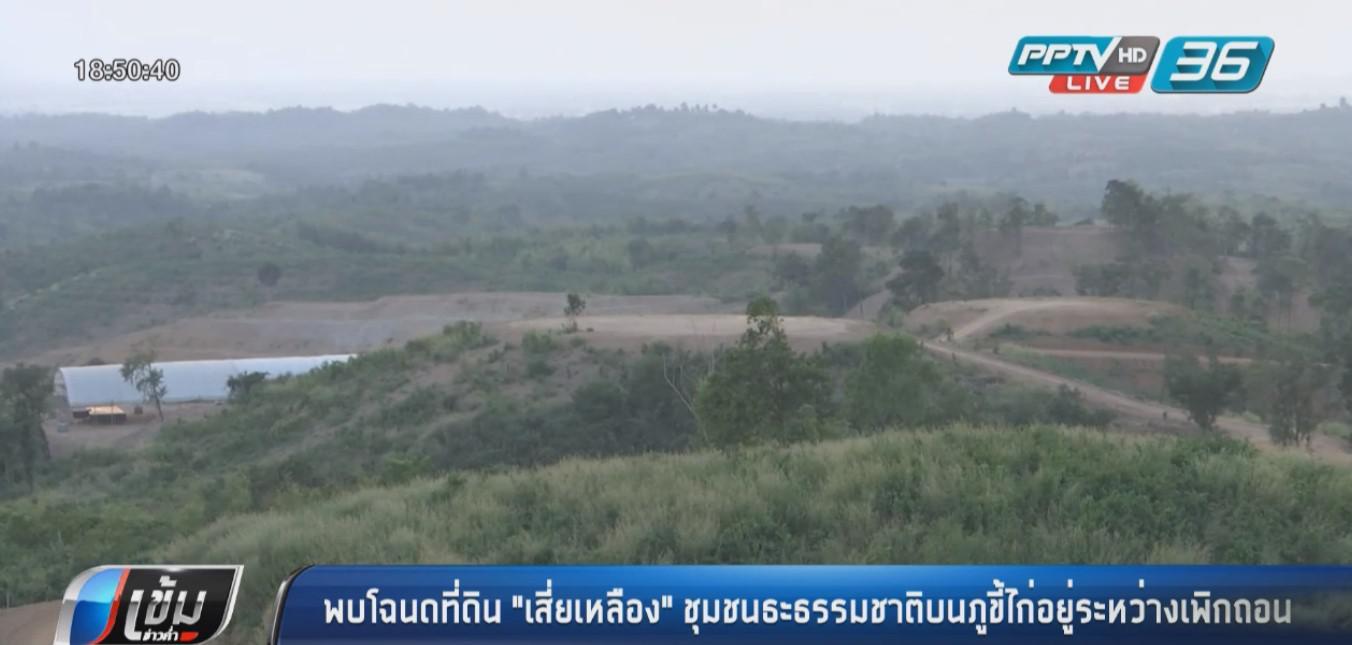 """พบโฉนดที่ดิน """"เสี่ยเหลือง""""ชุมชนธะธรรมชาติบนภูขี้ไก่อยู่ระหว่างเพิกถอน"""