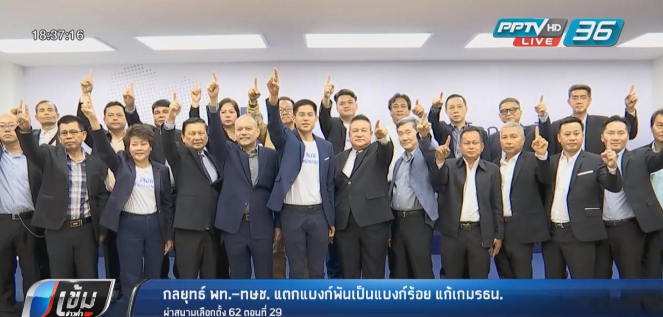 กลยุทธ์! เพื่อไทย –ไทยรักษาชาติ แตกแบงก์พันเป็นแบงก์ร้อย แก้เกมรัฐธรรมนูญ