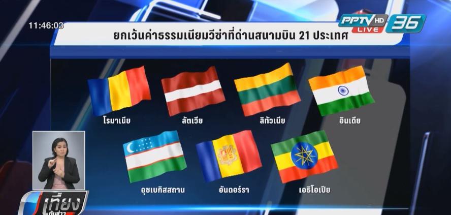 ครม.เห็นชอบฟรีวีซ่า 21 ประเทศ หวังดึงนักท่องเที่ยวเพิ่ม 30%
