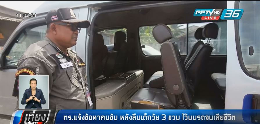 ตำรวจแจ้งข้อหาคนขับ หลังลืมเด็กวัย 3 ขวบไว้บนรถจนเสียชีวิต