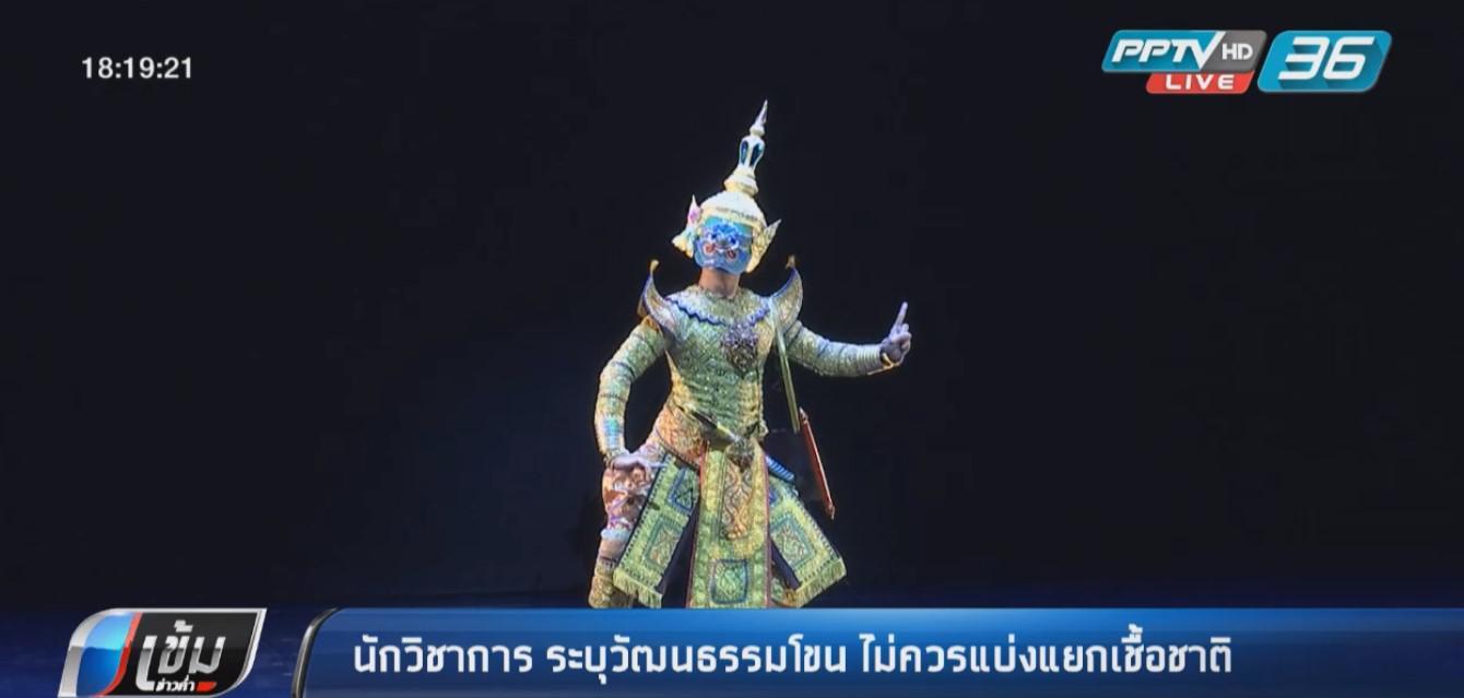 วธ. เตรียมเชิญกัมพูชา แลกเปลี่ยนแสดงโขน เล็ง เสนอมวยไทยต่อ