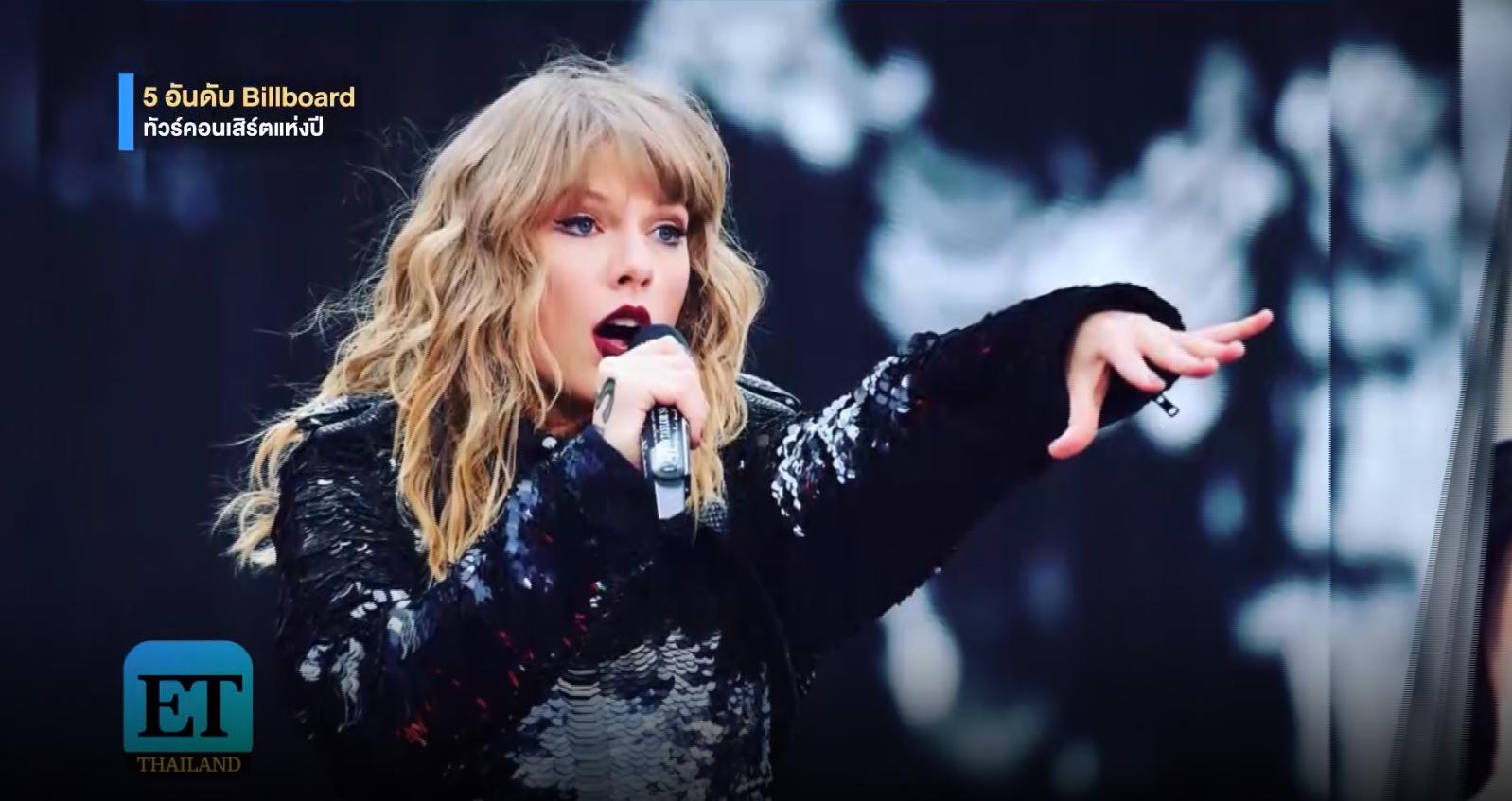 Billboard เผยอันดับ 5 ทัวร์คอนเสิร์ตแห่งปี