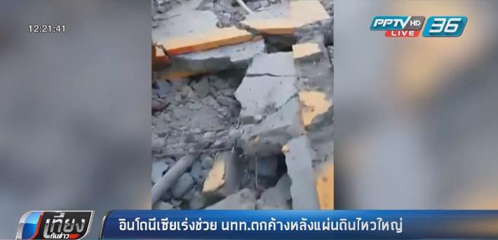อินโดนีเซียเร่งช่วย นทท.ตกค้างหลังแผ่นดินไหวใหญ่