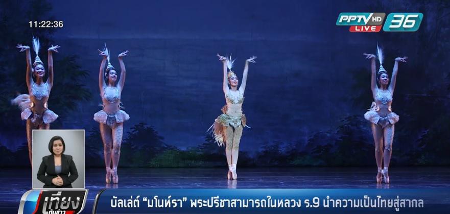 """บัลเล่ต์ """"มโนห์รา"""" พระปรีชาสามารถในหลวง ร.9 นำความเป็นไทยสู่สากล"""