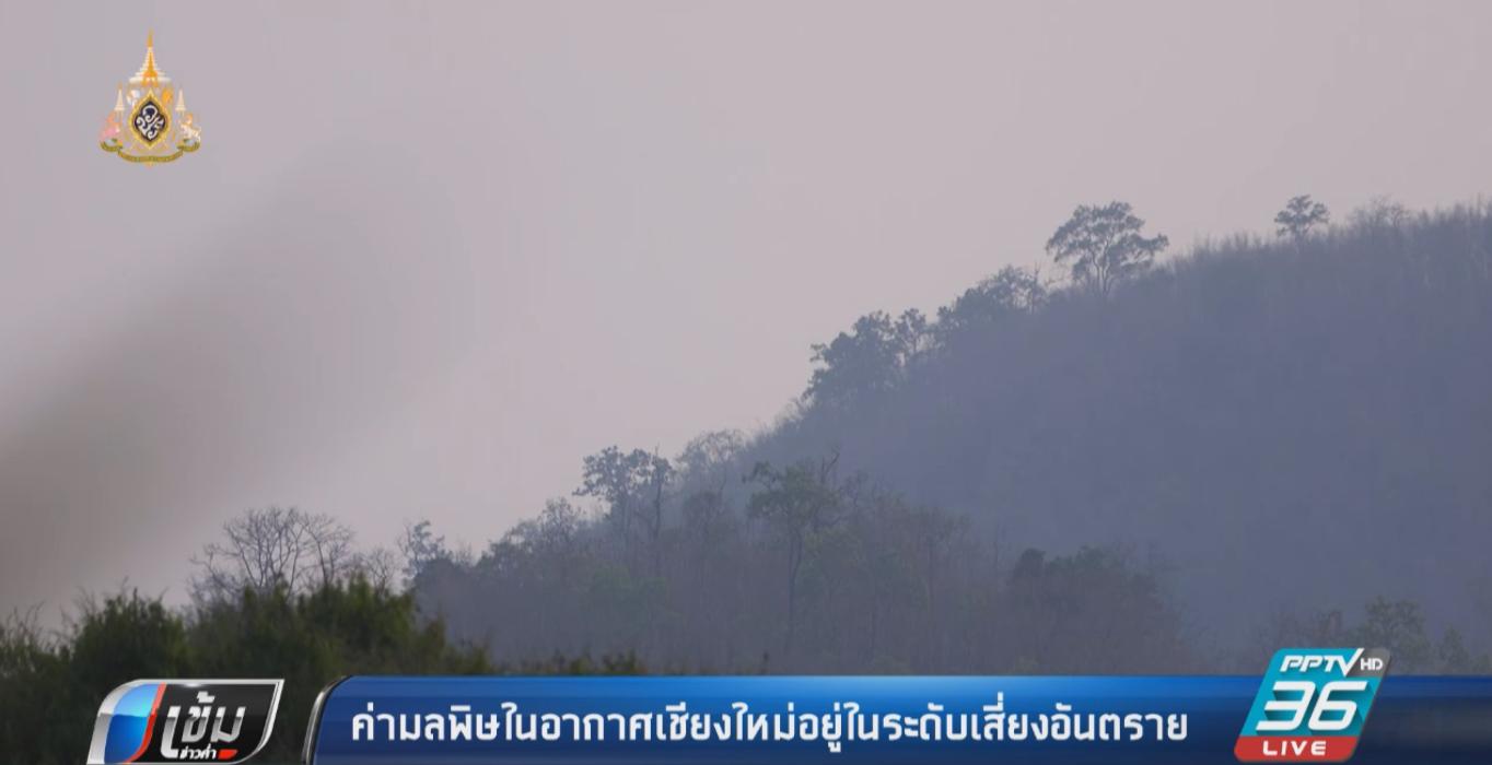 ค่ามลพิษในอากาศเชียงใหม่อยู่ในระดับเสี่ยงอันตราย