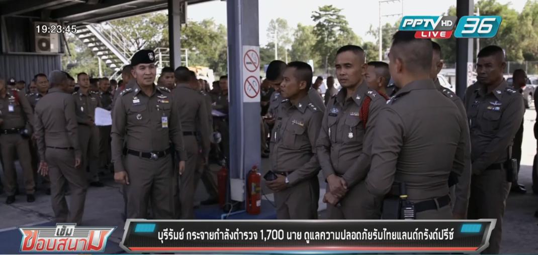 บุรีรัมย์ กระจายกำลังตำรวจ 1,700 นาย ดูแลความปลอดภัยรับไทยแลนด์กรังด์ปรีซ์