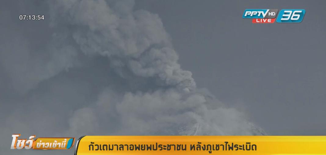 กัวเตมาลาอพยพประชาชน หลังภูเขาไฟระเบิด