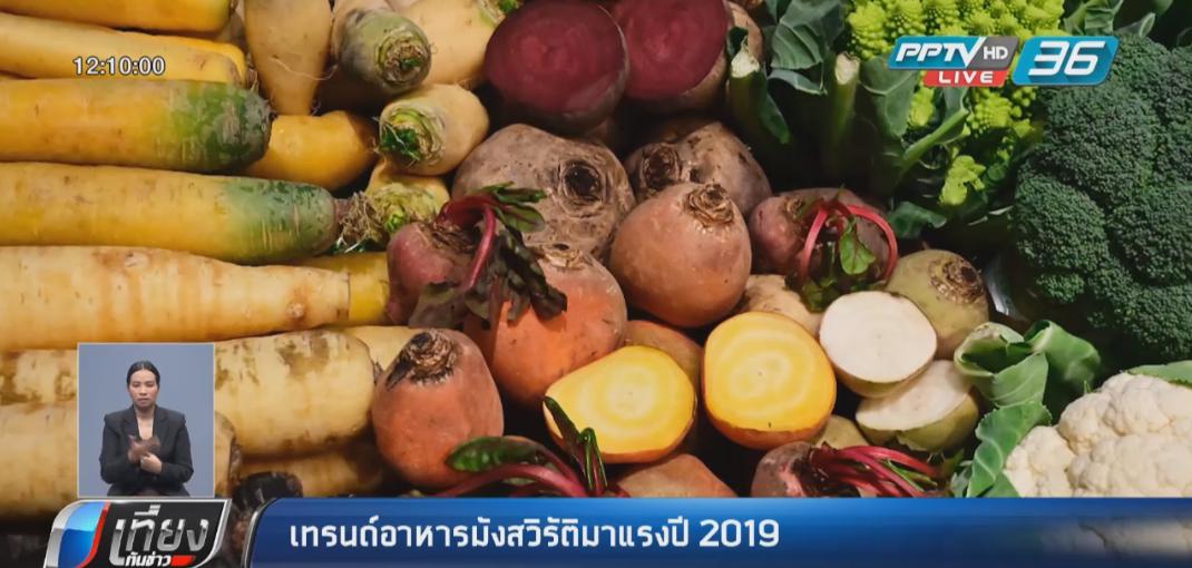 เทรนด์อาหารมังสวิรัติมาแรงปี 2019