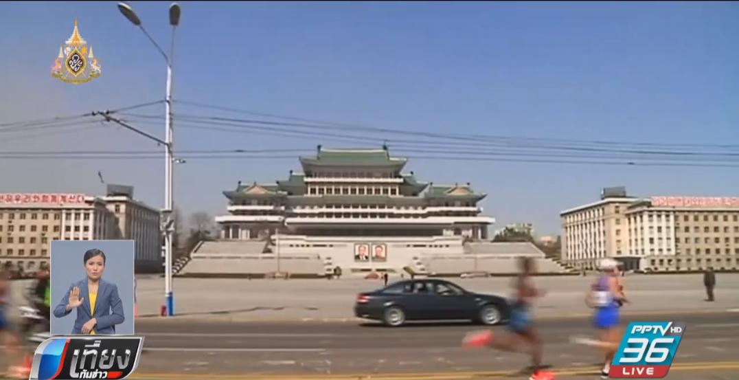 นักท่องเที่ยว ร่วมวิ่งมาราธอนในเกาหลีเหนือ เพิ่ม 2 เท่า