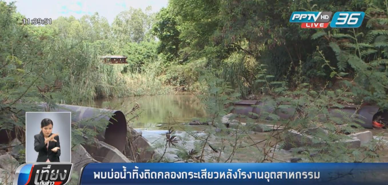 พบบ่อพักน้ำเสียโรงงานติดคลองกระเสียว หลังปลาตายเกลื่อนอ่างเก็บน้ำ