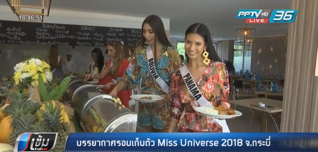 45 สาวงาม Miss Universe 2018 ประชันโฉม จ.กระบี่ รอบเก็บตัว