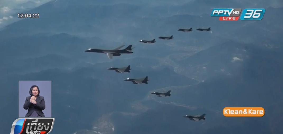 สหรัฐฯ-เกาหลีใต้ ประกาศยุติซ้อมรบร่วมใหญ่ประจำปี
