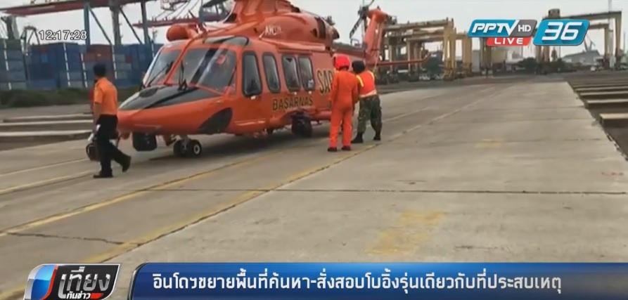 """อินโดนีเซียคาดพบซากลำตัวเครื่องบิน """"ไลออน แอร์"""" ตกทะเลแล้ว"""