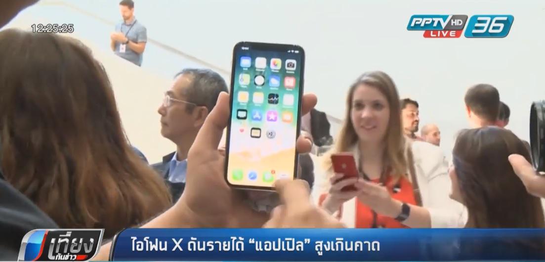 """ไอโฟน X ดันรายได้ """"แอปเปิล"""" สูงเกินคาด"""