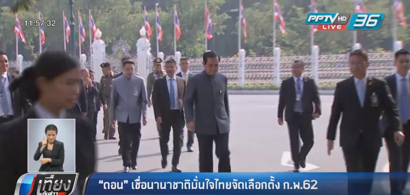 """""""ดอน"""" เชื่อนานาชาติมั่นใจไทยจัดเลือกตั้ง ก.พ.62"""