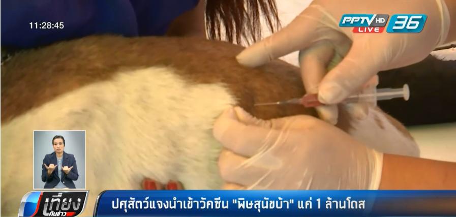 ปศุสัตว์แจงนำเข้าวัคซีน