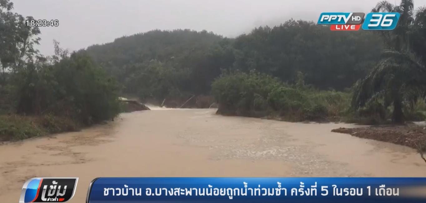 ชาวบ้านบางสะพานน้อย ถูกน้ำท่วมซ้ำครั้งที่ 5 ในรอบ 1 เดือน