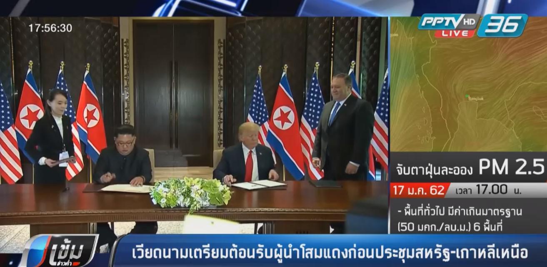 """เวียดนาม เตรียมต้อนรับผู้นำโสมแดงก่อนประชุม """"สหรัฐ-เกาหลีเหนือ"""""""
