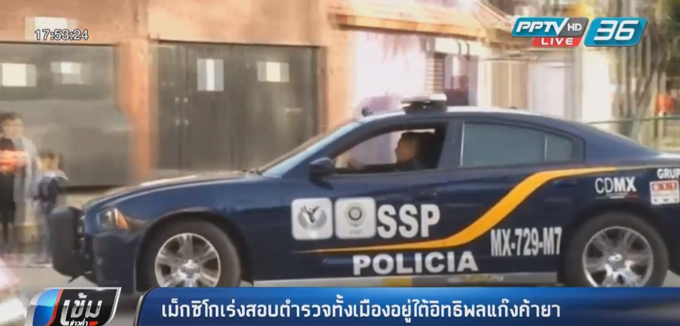 เม็กซิโก เร่งสอบ ตำรวจทั้งเมืองอยู่ใต้อิทธิพล