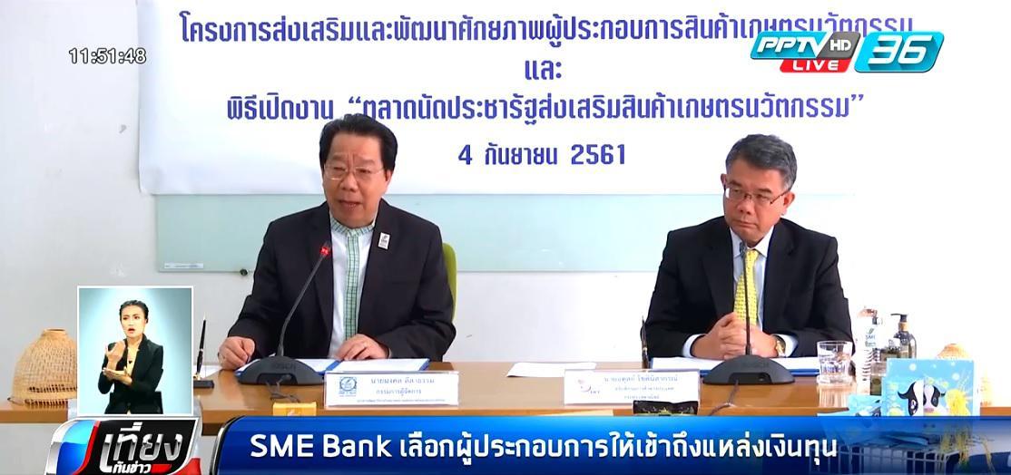 SME Bank เลือกผู้ประกอบการให้เข้าถึงแหล่งเงินทุน