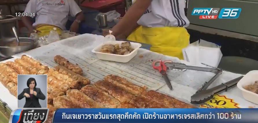 กินเจเยาวราชวันแรกสุดคึกคัก เปิดร้านอาหารเจรสเลิศกว่า 100 ร้าน