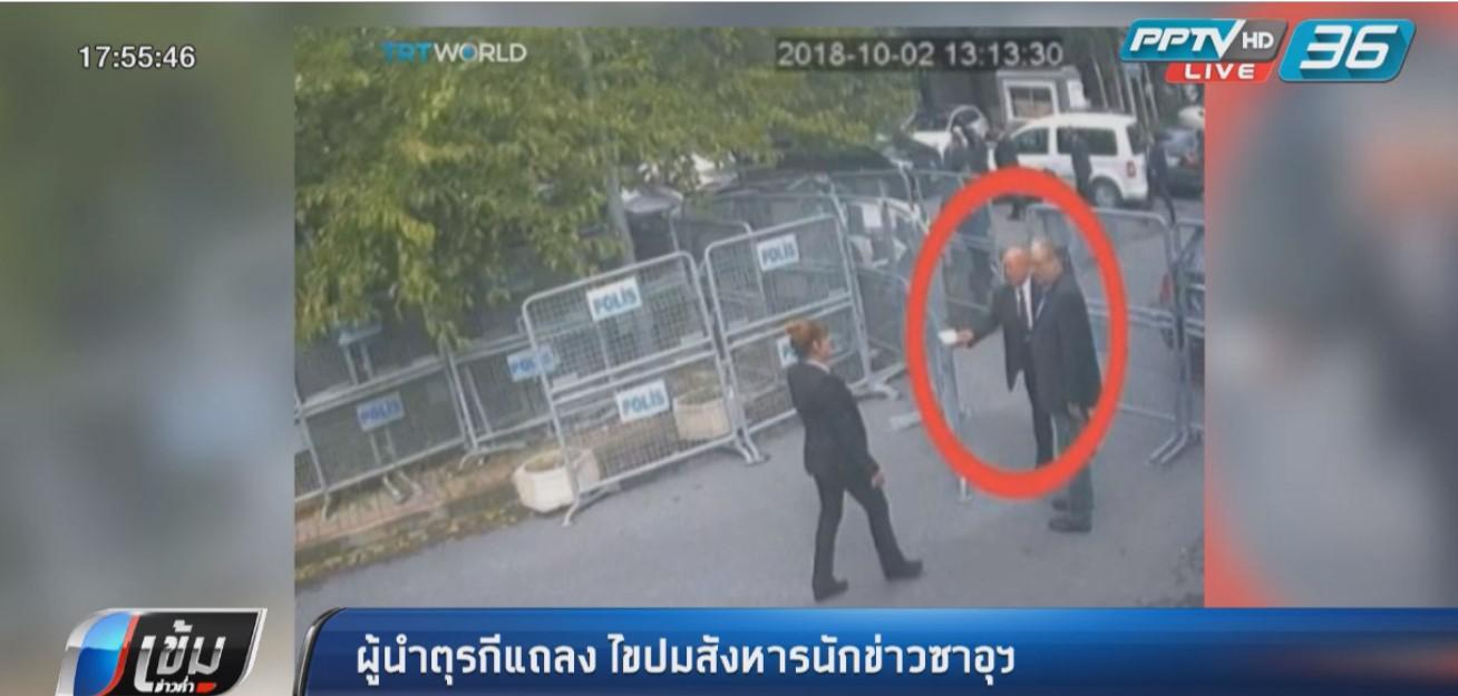 """ผู้นำตุรกี แถลง """"นักข่าวซาอุฯ"""" ถูกสังหารโหด มีการวางแผนล่วงหน้า"""
