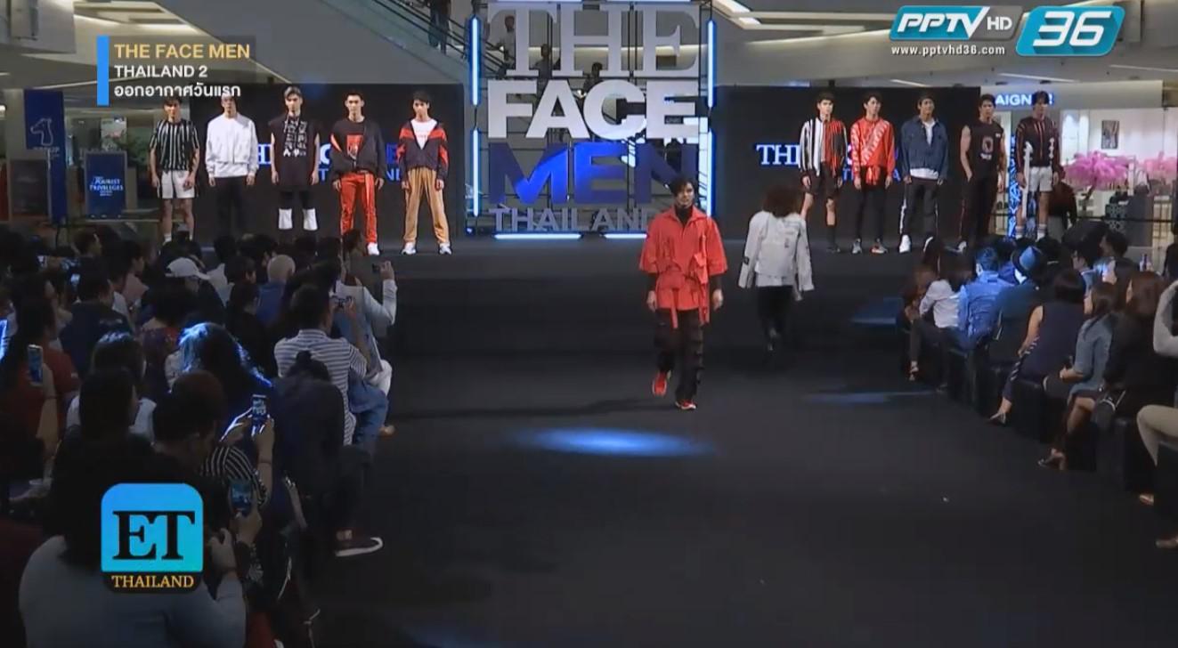 ตามไปดู! THE FACE MEN THAILAND 2 ออกอากาศวันแรก