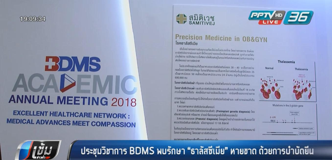 """ประชุมวิชาการ BDMS พบรักษา """"ธาลัสซีเมีย"""" หายขาด ด้วยการบำบัดยีน"""