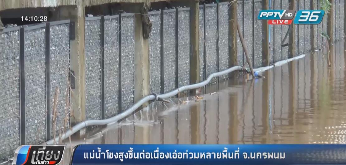 แม่น้ำโขงสูงขึ้นต่อเนื่องเอ่อท่วมหลายพื้นที่จ.นครพนม