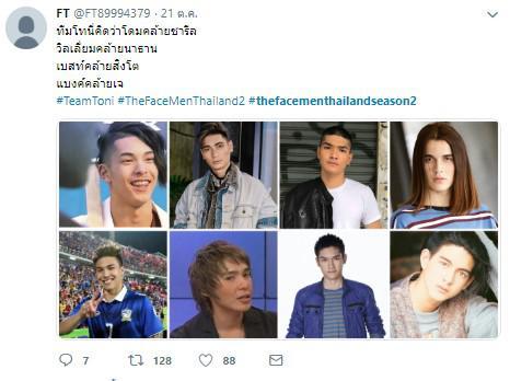 """ชาวทวิตเตอร์โพสต์ หน้าคนแข่ง """"The Face Men Thailand ซีซั่น 2"""" คล้ายคนดังเพียบ"""