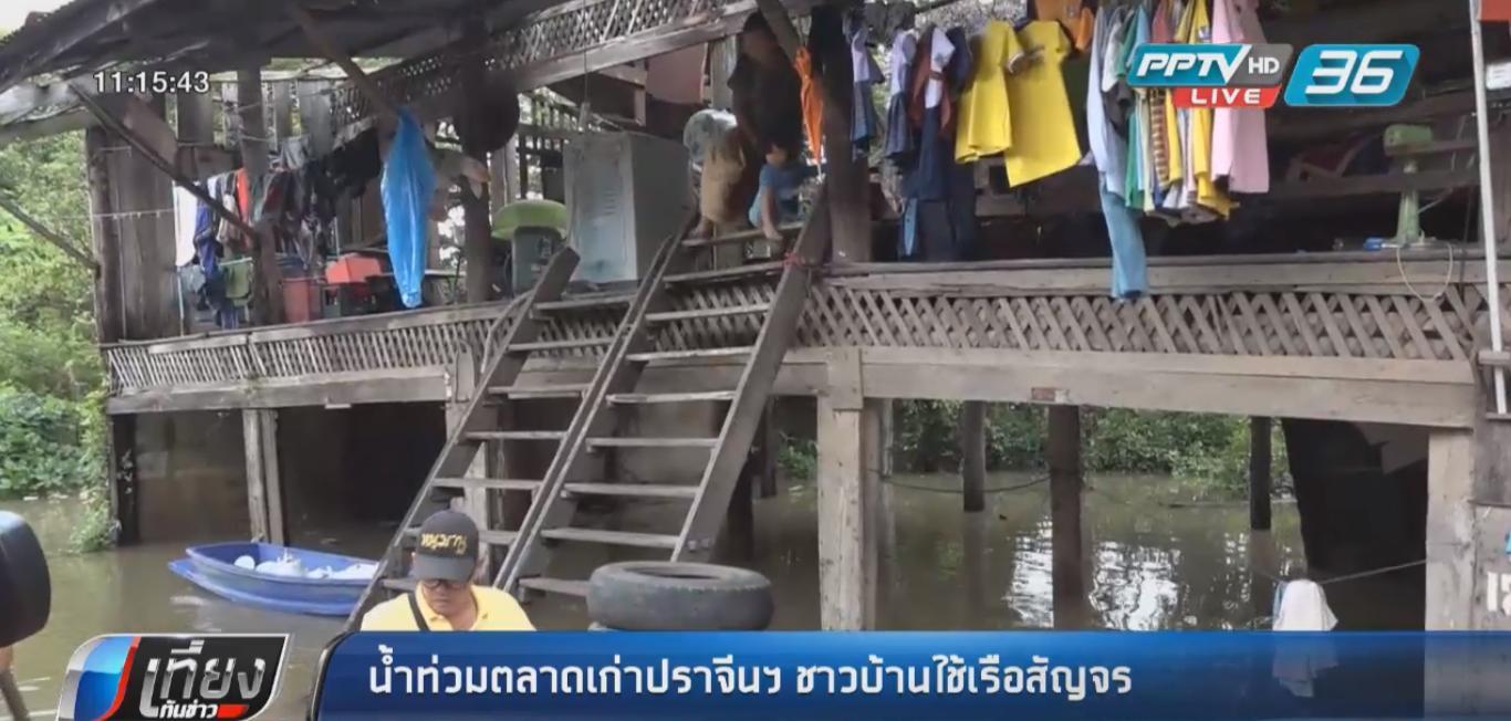 น้ำท่วมตลาดเก่าปราจีนฯ ชาวบ้านใช้เรือสัญจร