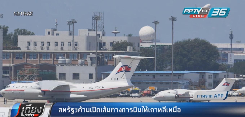 สหรัฐฯค้านเปิดเส้นทางการบินให้เกาหลีเหนือ