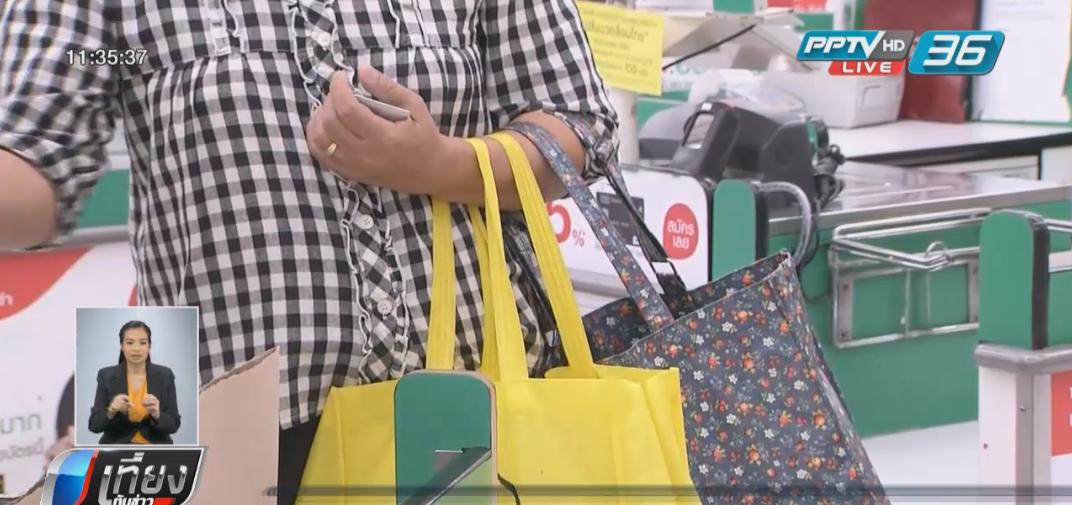 วันสิ่งแวดล้อมไทย ห้างร้าน งดแจกถุงพลาสติก