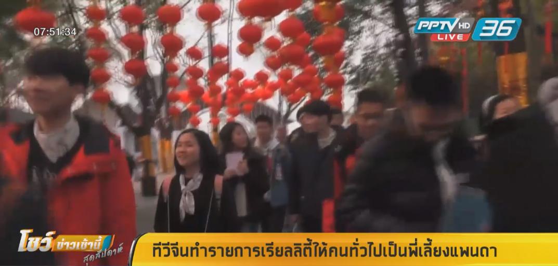 ทีวีจีนทำรายการเรียลลิตี้ให้คนทั่วไปเป็นพี่เลี้ยงแพนดา