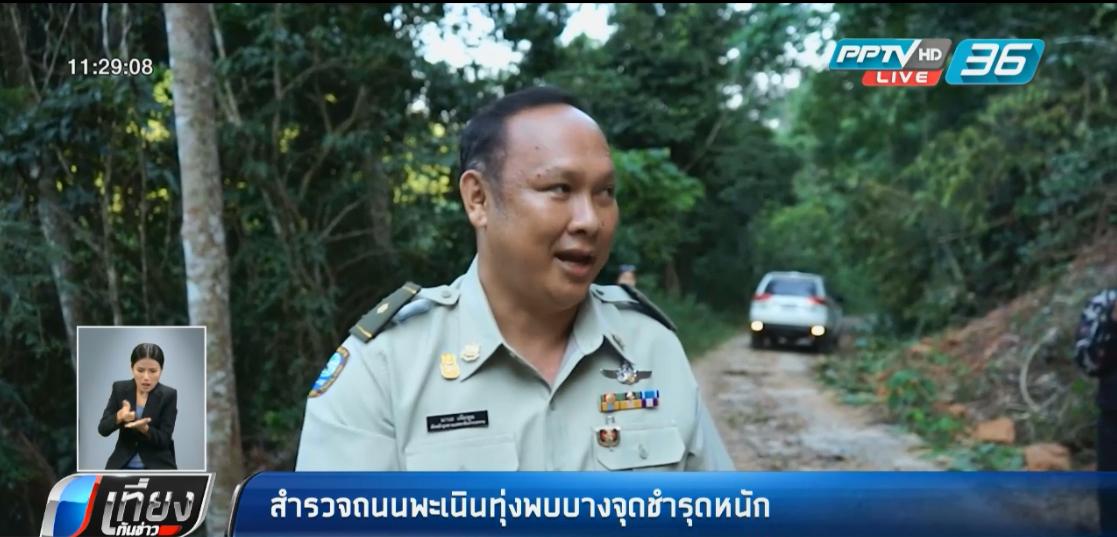 """รองอธิบดีอุทยานฯ รับซ่อมถนนขึ้น """"พะเนินทุ่ง"""" กระทบสัตว์ป่าบ้าง"""