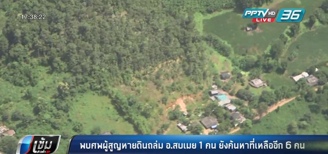 พบศพผู้สูญหายดินถล่ม อ.สบเมย 1 คน ยังค้นหาที่เหลืออีก 6 คน