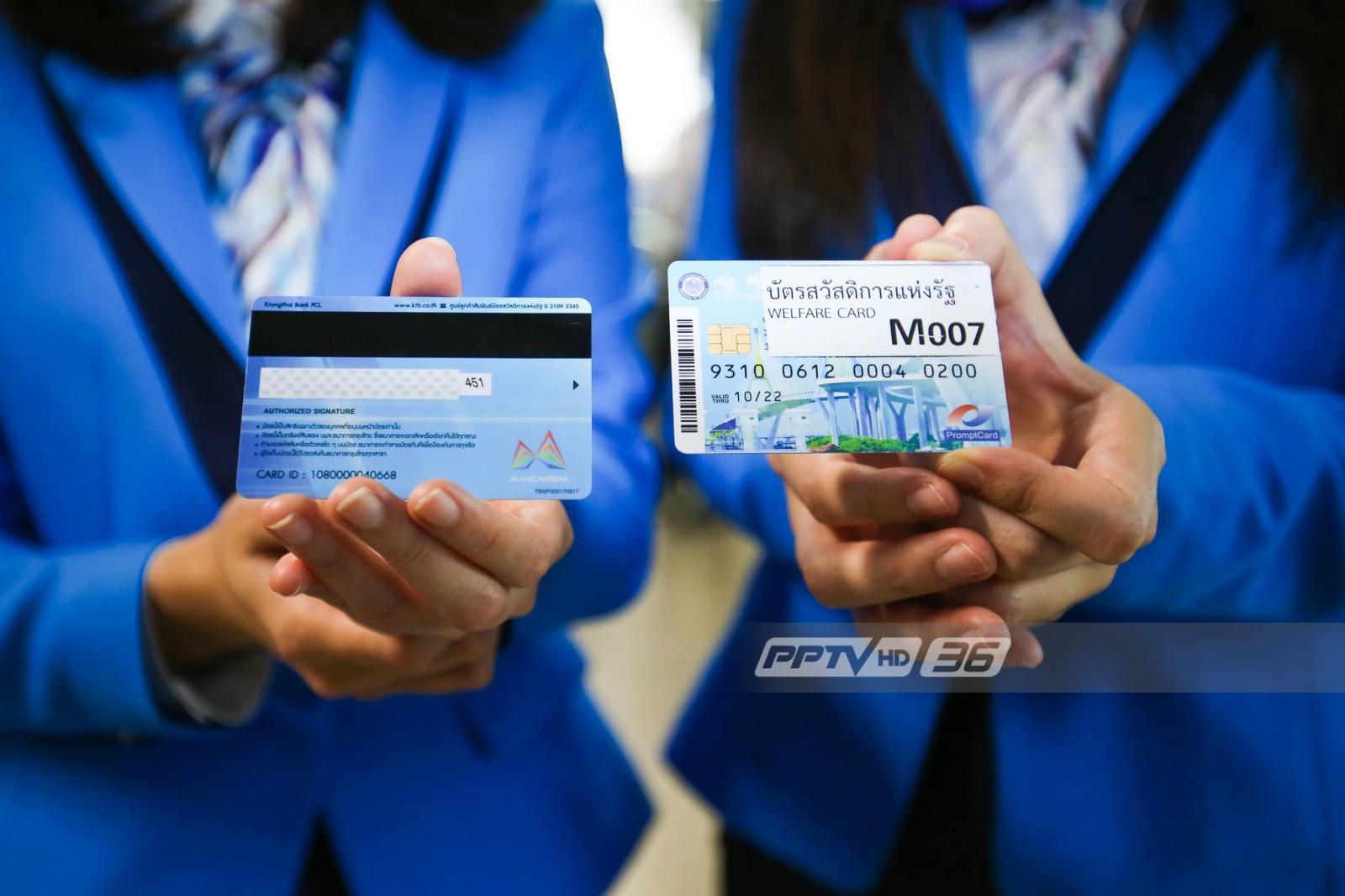 ข่าวดี! บัตรผู้มีรายได้น้อยใช้รถไฟฟ้าฟรีได้แล้ว