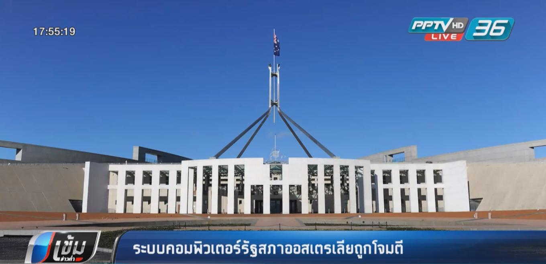 เครือข่ายคอมพิวเตอร์รัฐสภาออสเตรเลีย ตกเป็นเป้าโจมตีแฮกเกอร์