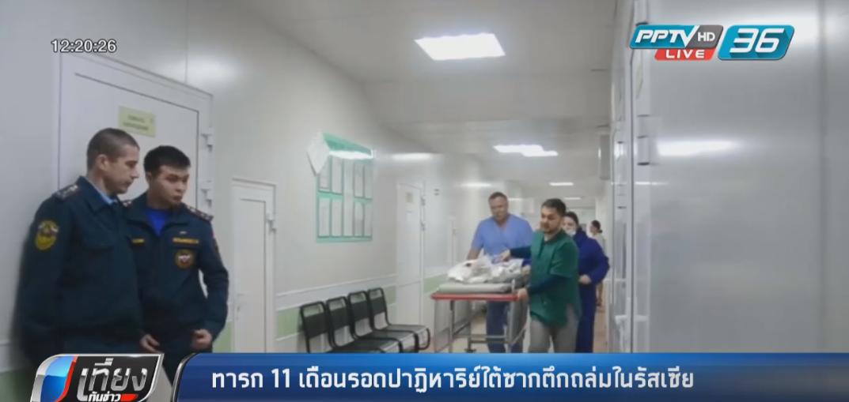 ทารก 11 เดือนรอดปาฏิหาริย์ใต้ซากตึกถล่มในรัสเซีย